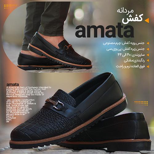 کفش کالج مردانه مدل AMATA