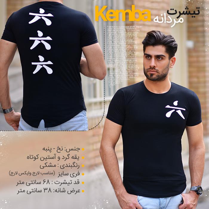 تیشرت مردانه مدل KEMBA
