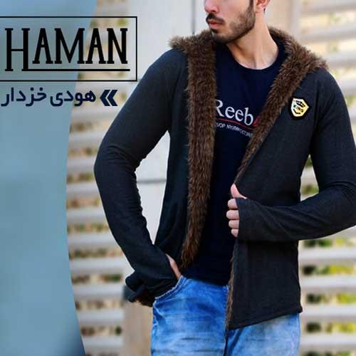 هودی خزدار مردانه  Haman