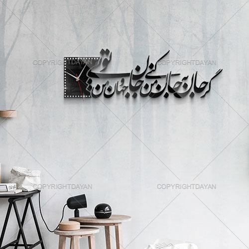 ساعت دیواری جان جهان(مشکی)