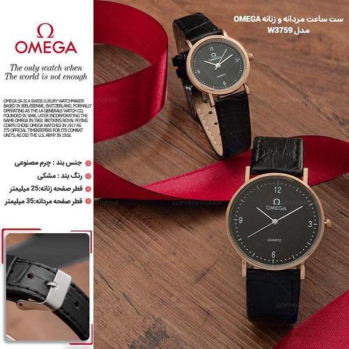ست ساعت مردانه و زنانه Omega مدل W3759 (مشکی)
