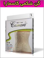 گن لاغری شکمی کاسمارا یا گن لاغری casmara زنانه مخصوص شکم و پهلو