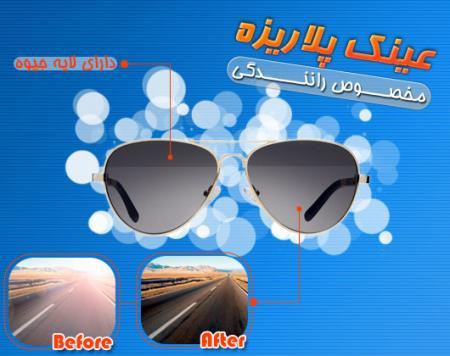 فروش پستی عینک دید در شب یا عینک دید در شب مخصوص رانندگی در شب