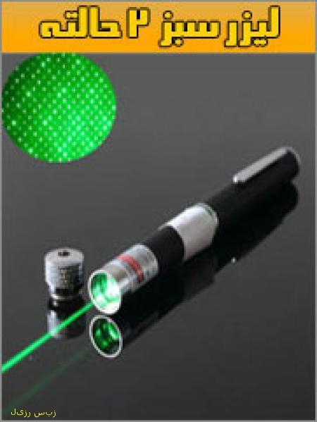 فروش پستی خرید لیزر سبز با سر اضافه و 2 حالـــت نور و برد 7 کیلومتر laser sabz