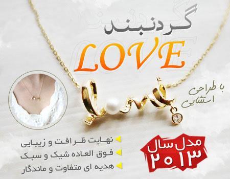 توضيحات خرید پستی گردنبند لاو , گردنبند Love اصل با تضمین کیفیت بهترین هدیه