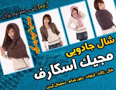شال جادوئی مجیک اسکارف magic scarf