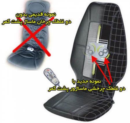 ماساژ کاشن massage cushion صندلی کار ماساژور جدید کنترل دار با فندکی ماشین