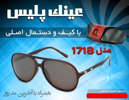 فروش پستی عینک پلیس مدل s1718 اورجینال | عینک police مدل s1718 درجه 1