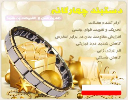 فروش پستی دستبند مغناطیسی کوادراکتیو , دستبند چهارگانه quadr active