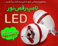 لامپ رقص نور دار ال ای دی led