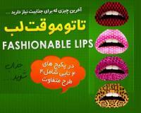 تاتو موقت لب حرفه ای Fashionable Lips در 4 طرح جدید