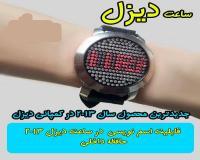 ساعت دیزل | diesel watch با قابلیت نوشتاری نام