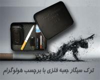 فروش پستی الکترو اسموک جعبه فلزی مشکی طرح 2013