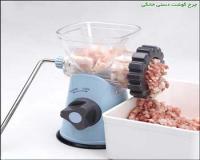 چرخ گوشت دستی خانگی Manual meat grinder