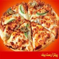 پیتزا روست بیف