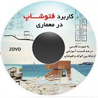 کاربرد فتوشاپ در معماری به زبان فارسی