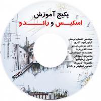 استثنایی ترین  پکیج آموزش اسکیس و راندو در ایران