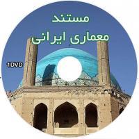 پکیج مستند معماری ایرانی