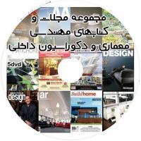 مجموعه مجلات و کتابهای مهندسی معماری و دکوراسیون داخلی