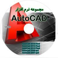 مجموعه نرم افزار نسخه های مختلف اتوکد AutoCAD