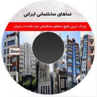 بزرگترین پکیج نمای ساختمان های ایرانی