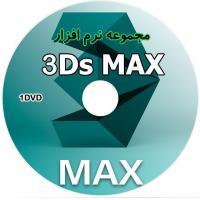 مجموعه نرم افزار نسخه های مختلف 3Ds MAX