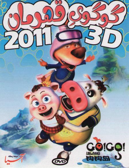 کارتون گوگوی قهرمان 2011
