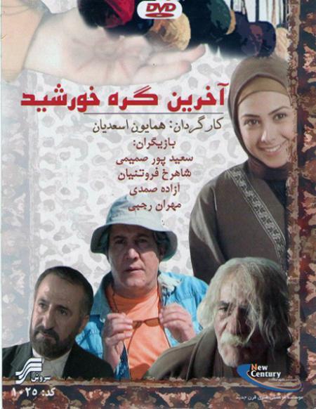ایرانی اجتماعی آخرین گره خورشید
