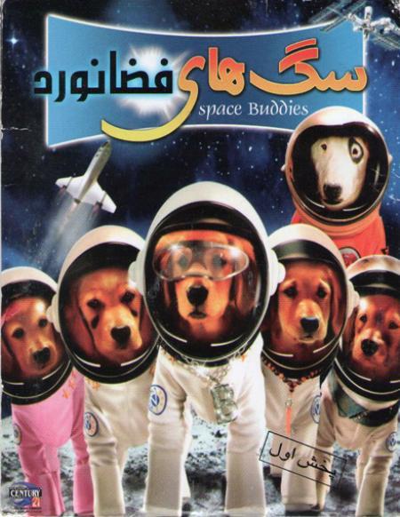 خارجی سگ های فضانورد
