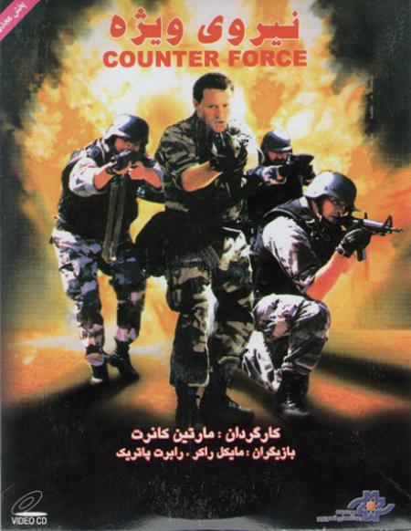 خارجی نیروی ویژه 1