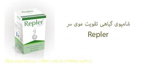 شامپو تقویت موی Repler
