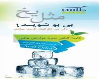 آنتی آدر طلسم/لوسیون دافع بوی بد بدن ( ضد بو )