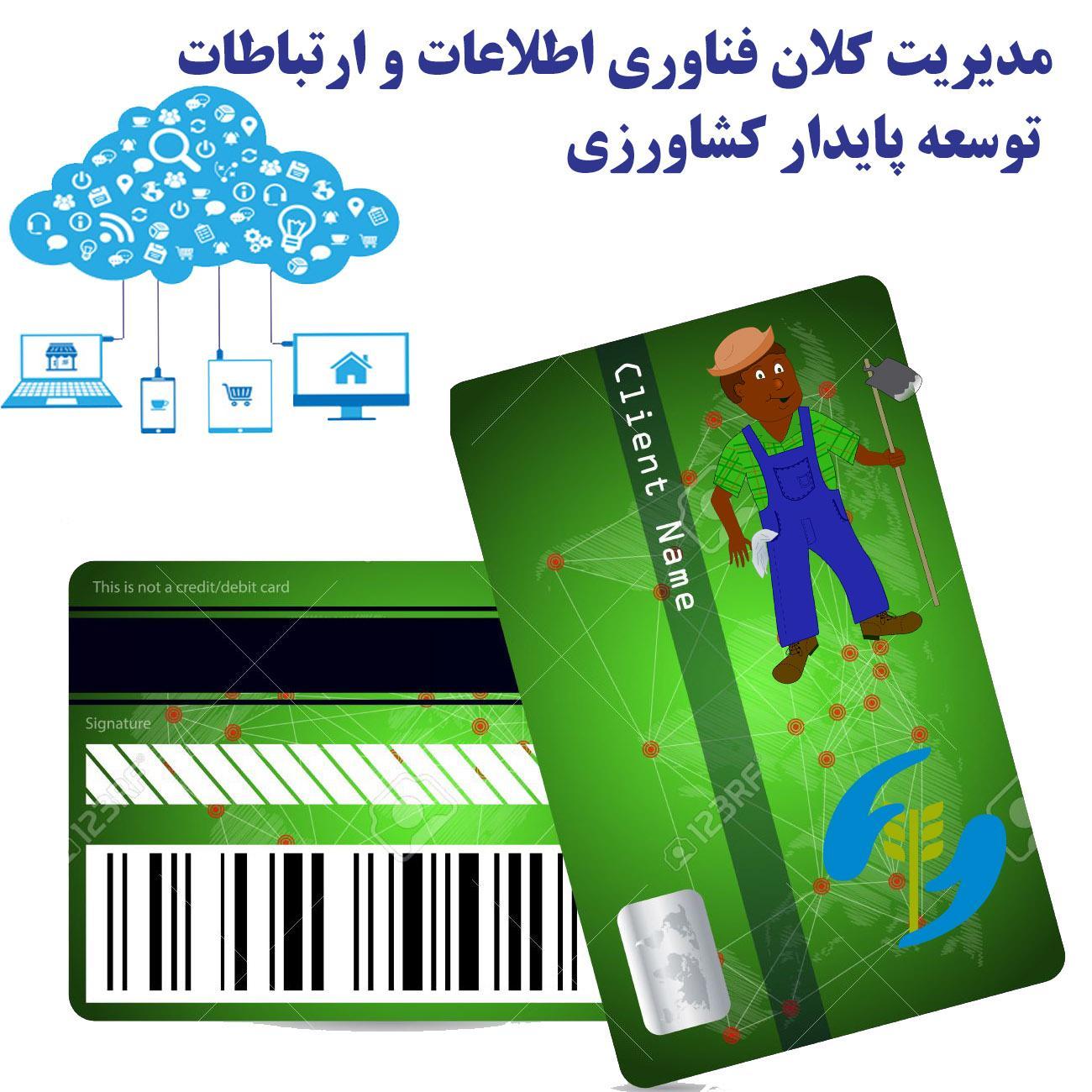کارت هوشمند کشاورزی(مدیریت کلان فناوری اطلاعات و ارتباطات توسعه پایدار کشاورزی )