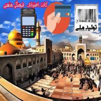 لویالتی /باشگاه مشتریان/کارت هوشمند فرهنگی مذهبی