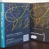 آرشیو اطلاعات معماری - 4دی وی دی فایل کاربردی و مفید