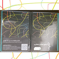 آرشیو مجلات معماری – 4 دی وی دی مجلات معتبر دنیا