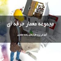 مجموعه معمار حرفه ای