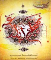کتاب نهج البلاغه ( ترجمه آقای محمد دشتی )