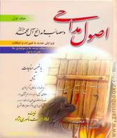 اصول مداحی و مصائب آل محمد (ع) جلد اول