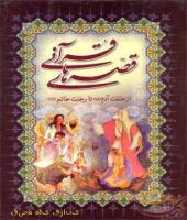 قصه های قرآنی ( جیبی )