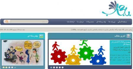 وب سایت باحجاب