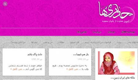 معرفی وب سایت چادری ها