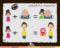 خبر:   چگونه به کودکانمان حجاب را آموزش دهیم؟