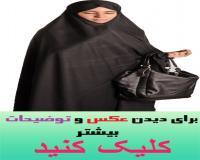 چادر ساده ایرانی