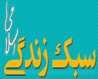 خبر:   معرفی پایگاه اینترنتی زندگی به سبک اسلامی