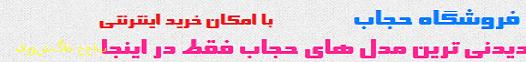 فروشگاه حجاب|خريد اينترنتي چادر|مقنعه|فروش چادر|چادرلبنانی|چادر ملی