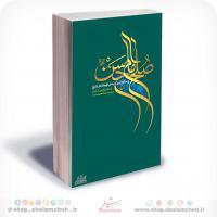 کتاب صلح امام حسن
