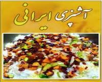 کاملترین و بی نظیرترین مجموعه آموزش آشپزی ایرانی