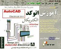 آموزش اتوکد الکتریکال Autocad Electrical