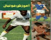 جامع ترین مرجع آموزشی فوتبال توسط باشگاه محبوب اروپایی